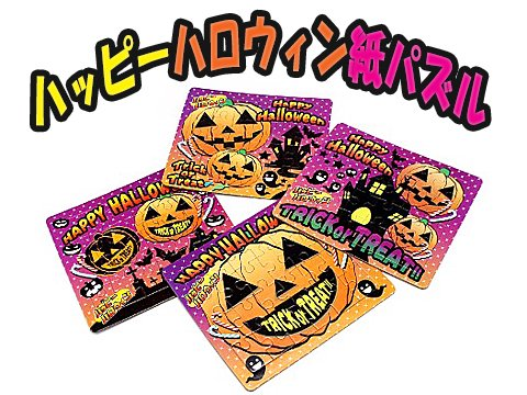 ハッピーハロウィン紙パズル  【単価¥29】25入