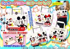 ミッキー&ミニー ミニトートバッグ 2529【単価¥225】12入
