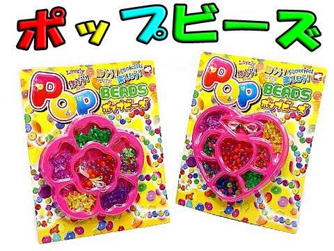 ポップビーズ 【単価¥60】12入