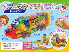 GOGOブロックトレイン 【単価¥850】1入