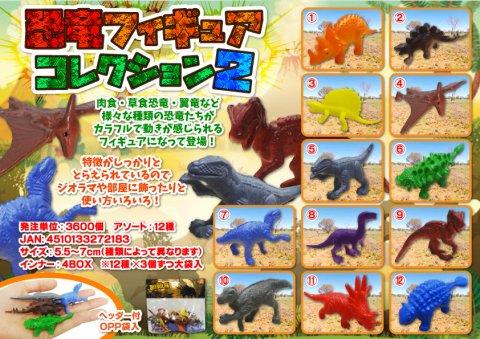 恐竜フィギュア コレクション2 2538 【単価¥9】36入