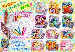 【お買い得】ディズニーオールスターぬりえ2 2558【単価¥30】24入