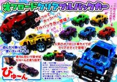 オフロードクリアプルバックカー 2516 【単価¥28】50入