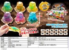 化石火山スライム 【単価¥63】12入