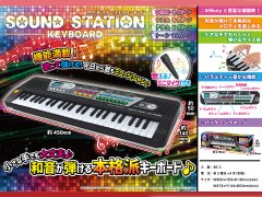SOUND STATION KEYBOARD 【単価¥913】1入