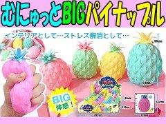 むにゅっとBIGパイナップル 【単価¥87】12入