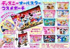 【現品限り・お買い得】ディズニーオールスター コスメポーチ 2552 【単価¥35】12入