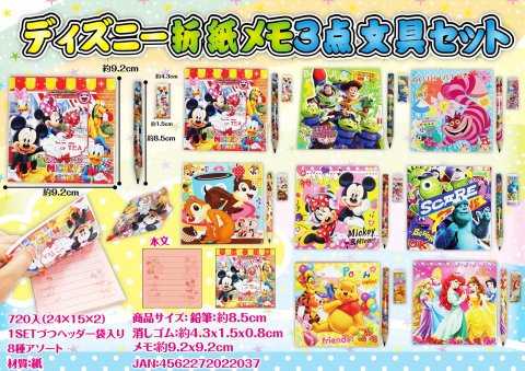 【現品限り・お買い得】ディズニー折紙メモ3点文具セット 【単価¥25】24入