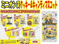 【お買い得】ミニオンズクッキー&キャンディマスコット 【単価¥65】10入