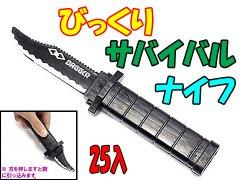 びっくり サバイバルナイフ 【単価¥31】25入