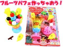 【お買い得】フルーツパフェつくっちゃおう 【単価¥350】1入