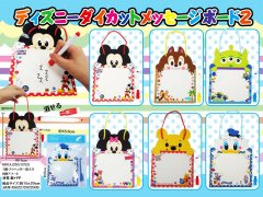 ディズニーダイカットメッセージボード2 【単価¥30】25入