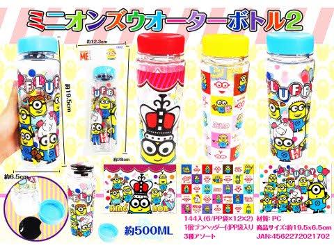 ミニオンズウォーターボトル2 【単価¥178】6入