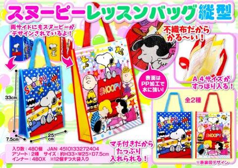 【お買い得】スヌーピー レッスンバッグ 縦型  2554 【単価¥51】12入