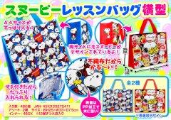 【お買い得】スヌーピーレッスンバッグ 横型  2555 【単価¥51】12入