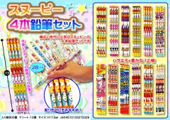 【現品限り・お買い得】スヌーピー 4本鉛筆セット 2559 【単価¥29】25入