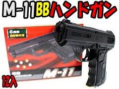 M−11BBハンドガン 【単価¥63】12入