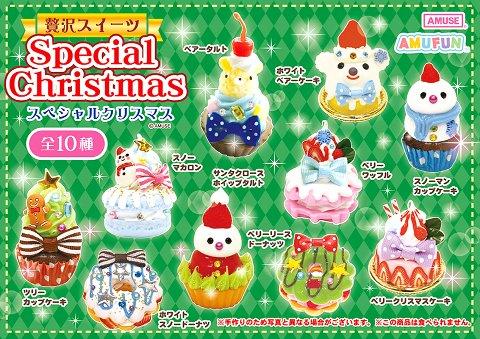 贅沢スイーツSpecial ChristmasKH 【単価¥149】12入