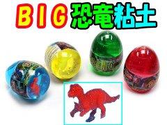 BIG恐竜粘土 【単価¥59】12入