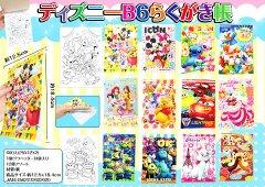 ディズニーB6らくがき帳 【単価¥30】25入