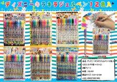 ディズニーキラキラジュエルペン12色セット【単価¥175】6入