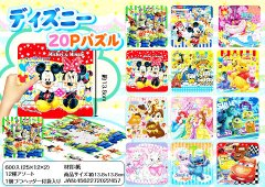 【現品限り・お買い得】ディズニー20Pパズル 【単価¥30】25入