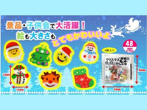 クリスマスミニミニ消しゴム 【単価¥9】100入