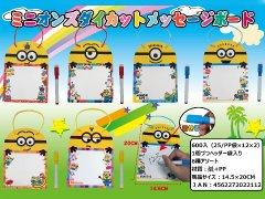 ミニオンズダイカットメッセージボード 【単価¥29】25入