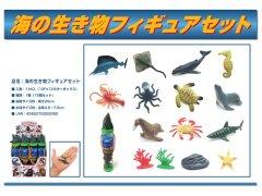 海の生き物フィギュアセット 【単価¥194】12入