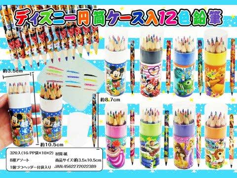 ディズニー 円筒ケース入12色鉛筆 【単価¥60】16入