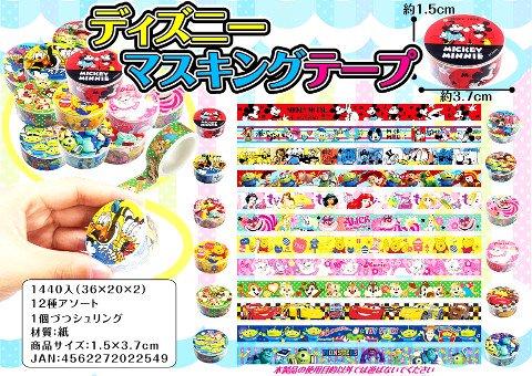ディズニー マスキングテープ 【単価¥25】36入