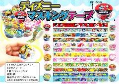 ディズニーマスキングテープ 【単価¥25】36入
