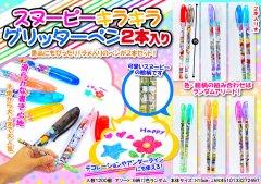 【現品限り・お買い得】スヌーピーキラキラ グリッターペン2本入り 2572 【単価¥30】25入