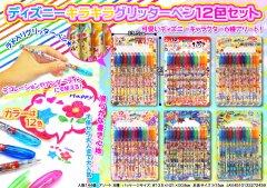 ディズニー キラキラ グリッターペン12色セット2565【単価¥175】6入