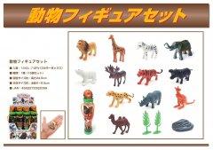 動物フィギュアセット【単価¥194】12入