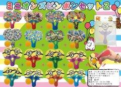 ミニオンズ ピンポンセット2【単価¥31】16入