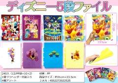 【現品限り・お買い得】ディズニー5段ファイル 【単価¥59】12入