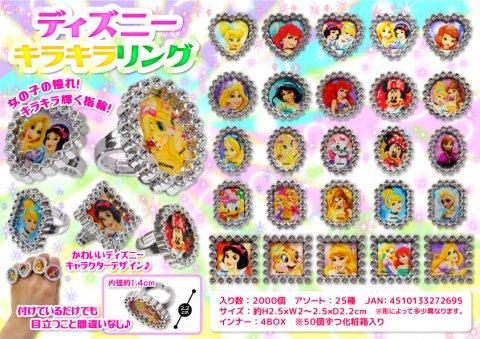 ディズニーキラキラリング 2588【単価¥15】50入