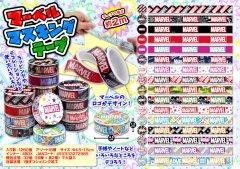 マーベルマスキングテープ 2583【単価¥26】32入