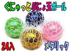 ぐにゃっとぷにょ玉ボール メタリック 【単価¥30】24入