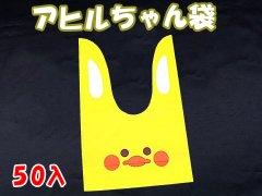 アヒルちゃん袋 【単価¥17】50入