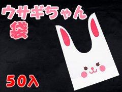 ウサギちゃん袋 【単価¥17】50入