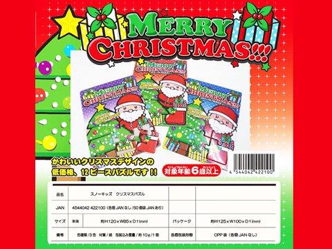 スノーキッズ クリスマスパズル 【単価¥13】50入