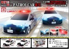 疾る!警察24時パトロールカーRC【単価¥913】2入