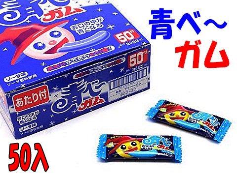 青べーガム 【単価¥8】50入