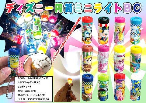 ディズニー 円筒ミニライトBC 【単価¥29】24入