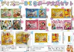 ディズニーBIGポーチ付文具セット 【単価¥65】12入