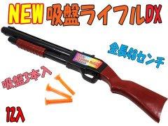 NEW吸盤ライフルDX 【単価¥87】12入