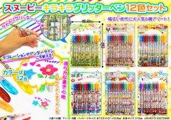 スヌーピーキラキラ グリッターペン12色セット 2566 【単価¥175】6入