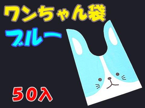 ワンちゃん袋 ブルー【単価¥11】50入